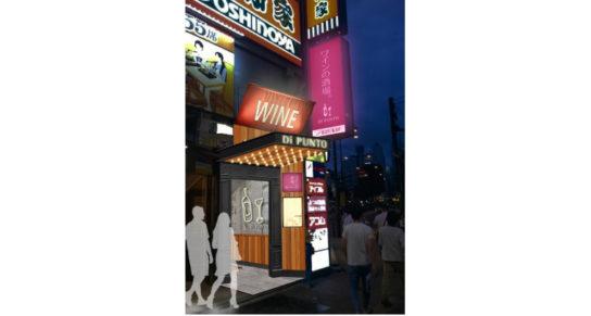 ワイン酒場「ディプント」