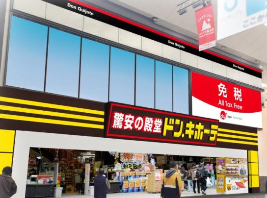 ドン・キホーテ熊本下通り店