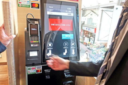 券売機の使用例