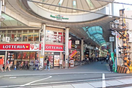 大山ハッピーロード商店街の入口