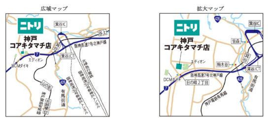 ニトリ 神戸コアキタマチ店