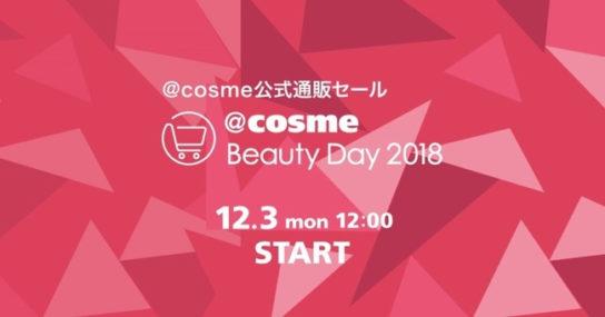 アットコスメ Beauty Day 2018