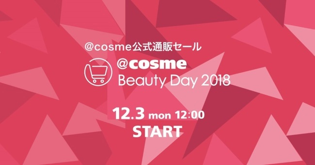 20181120cosme2 - アットコスメ/12月3日公式セール開催、1900ブランド・3万5000品販売
