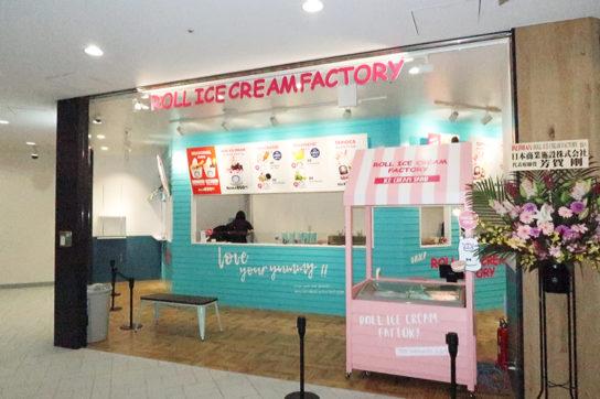 ロールアイスクリーム・ファクトリー
