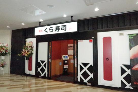 20181121donki13 544x362 - 寿司チェーン/2月既存店は4社そろってプラス
