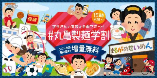 #丸亀製麺学割