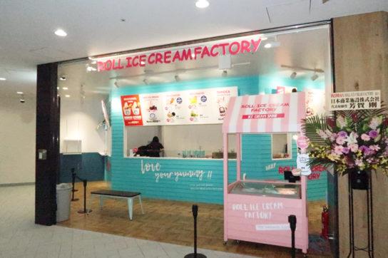 ROLL ICE CREAM FACTORY横浜・山下公園ナナイロビル店