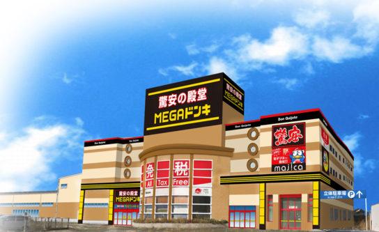 MEGAドン・キホーテ八代店