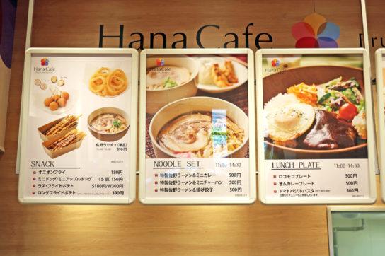 ハナカフェの食事メニュー
