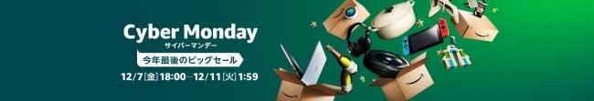20181127amazon - アマゾン/12月7日~11日80時間の大セール「サイバーマンデー」開催