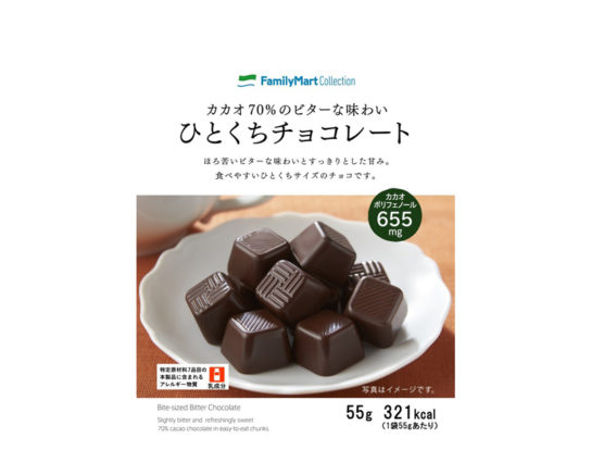 カカオ70%のビターな味わいひとくちチョコレート