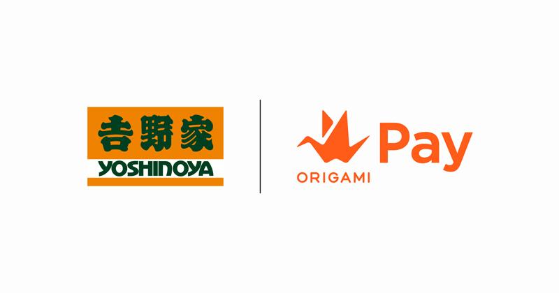 20181127origami - 吉野家/オリガミペイ支払いで牛丼半額キャンペーン