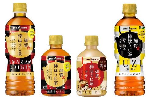 「加賀棒ほうじ茶」シリーズ