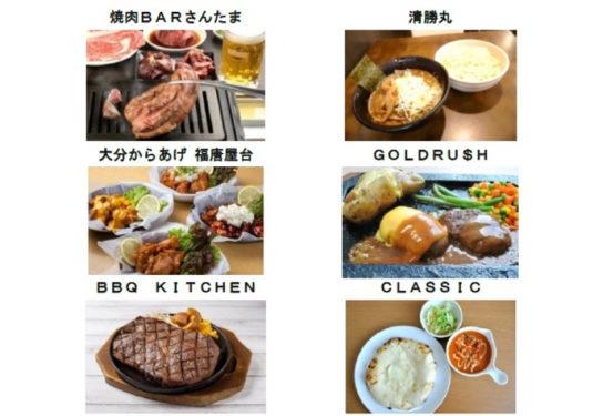 20181128keio1 544x375 - 京王/「フレンテ南大沢(新館)」5階刷新、こだわり飲食店展開