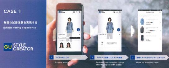 新公式アプリ「GU STYLE CREATOR」と連携