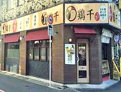 鶏千新高円寺店