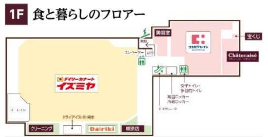カナートモール伏見1階