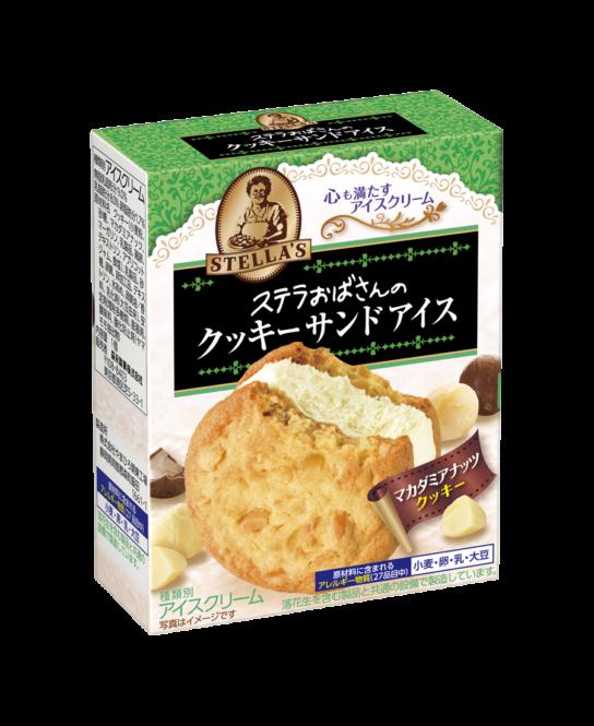 ステラおばさんのクッキーサンドアイス(マカダミア)