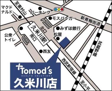 20181203tomos - トモズ/飲料、菓子までそろう「久米川店」オープン