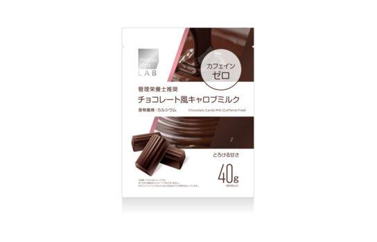 チョコレート風キャロブミルク