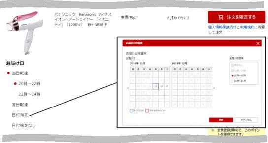 当日配送と翌日配送(あす楽)における配送時間指定利用イメージ