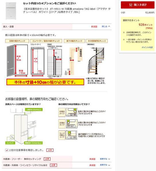 商品の設置工事サービスの申し込み利用イメージ