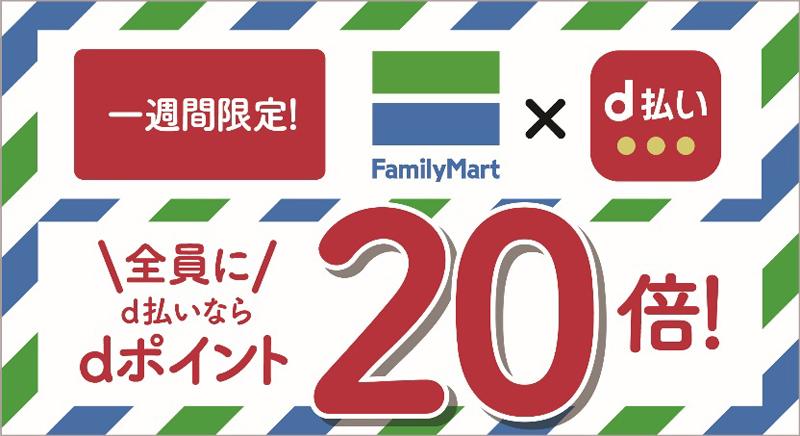 20181205dpoint - ファミリーマート/ドコモのスマホ決済サービス「d払い」導入