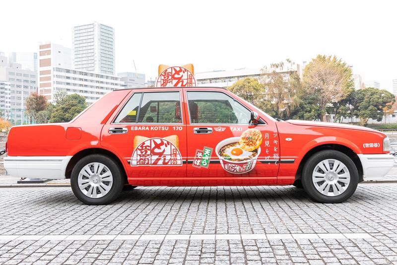20181205nissin1 - 日清食品×DeNA/「0円タクシー」で「どん兵衛」ラッピングカー配車