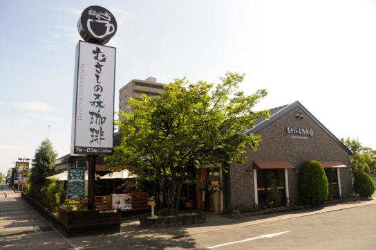 むさしの森珈琲 二十四軒店
