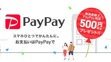 「PayPay」対応
