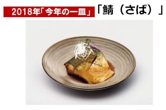 「今年の一皿」に「鯖」