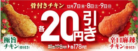 「骨付きチキン」20円引き