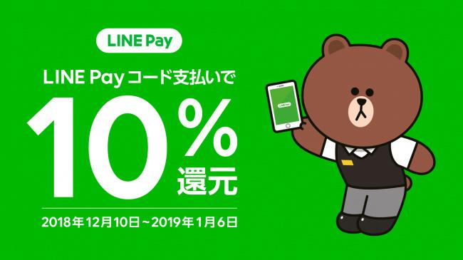 20181207parco1 - パルコ/上野「PARCO_ya」に「LINE Pay」導入、10%還元キャンペーン