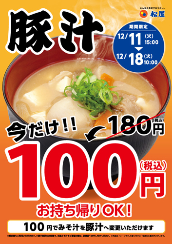 通常価格より80円引き