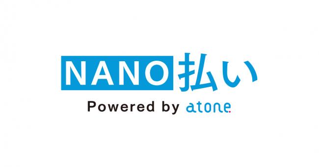 20181211nano - ナノ・ユニバース/自社ECに後払いスマホ決済「atone」導入