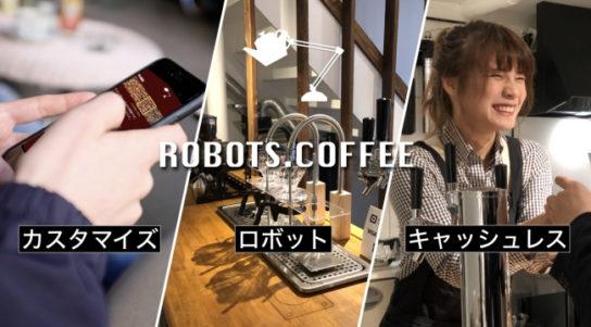 ROBOTS.COFFEE