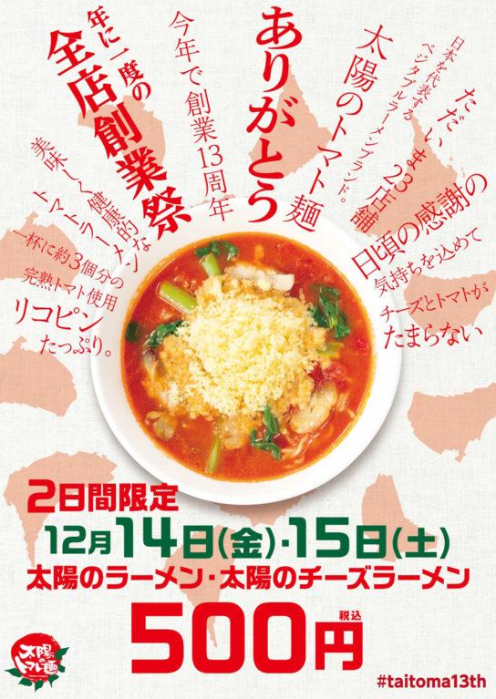太陽のトマト麺創業祭