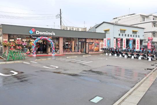 ドミノ・ピザ 南馬込店