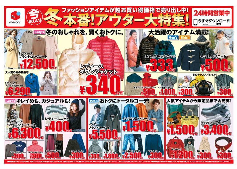 20181212me1 - メルカリ/初の「新聞折り込みチラシ」愛知と北海道で実施