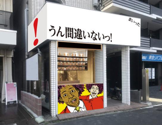 うん間違いないっ!の店舗イメージ