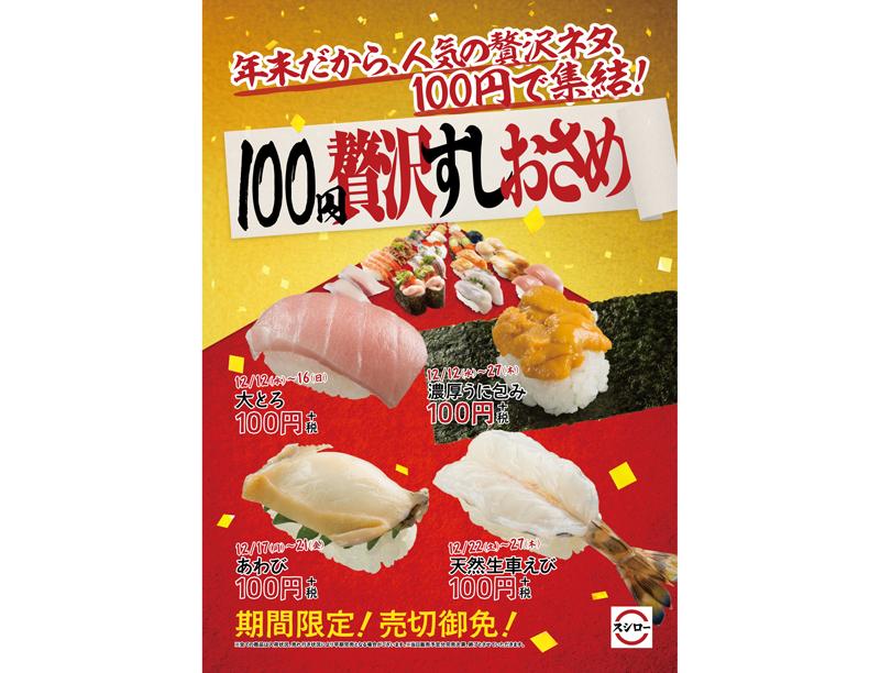 20181212susiro - スシロー/平成最後の年末に「100円贅沢すしおさめ」キャンペーン