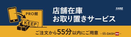55-DASHプロ