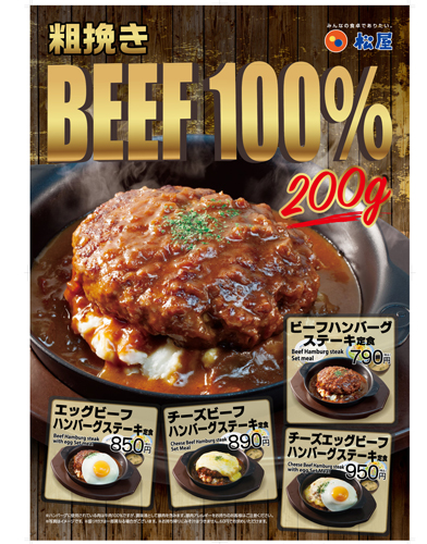 パテは牛肉を100%使用