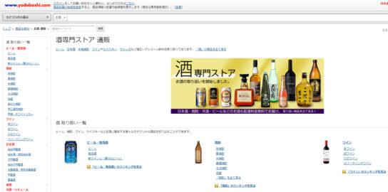 「ヨドバシ・ドット・コム」で酒類販売を開始
