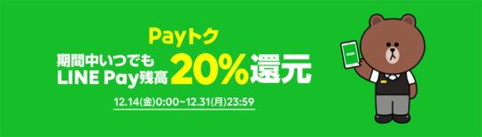20181214LINE 544x155 - LINE Pay/12月14日~31日「Pay トク」で買い物金額の20%を還元