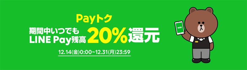20181214LINE - LINE Pay/12月14日~31日「Pay トク」で買い物金額の20%を還元