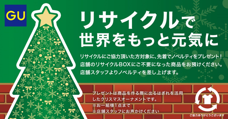 20181214gu1 - ジーユー/商品リサイクル回収強化キャンペーンを実施
