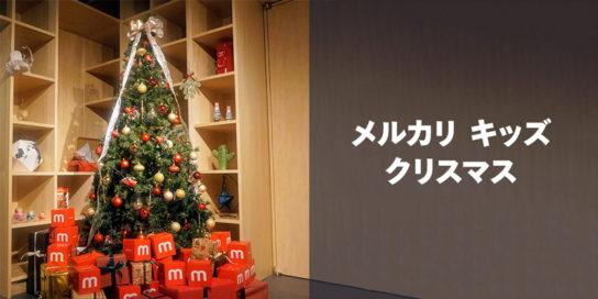 メルカリ キッズ クリスマス
