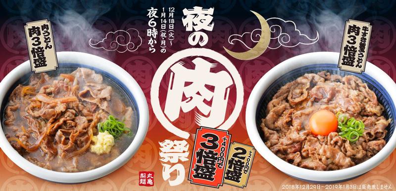 20181218marugame - 丸亀製麺/プラス200円で肉を2倍盛に「夜の肉祭り」