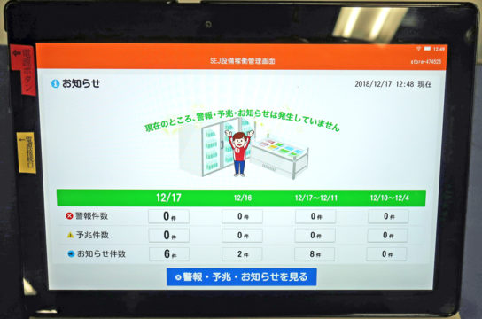 店舗従業員が利用するタブレット端末